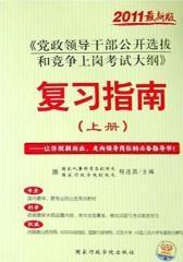 《党政领导干部公开选拔和竞争上岗考试大纲》复习指南(上册)(仅适用PC阅读)