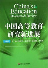 中国高等教育研究新进展2008