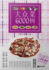 大众菜6000例(仅适用PC阅读)