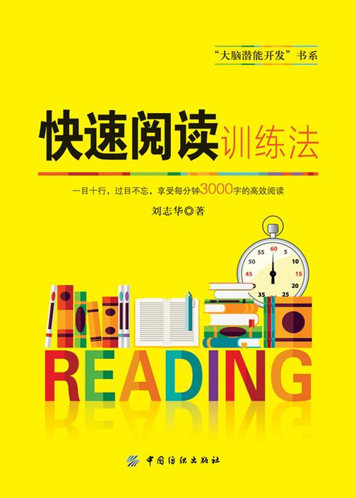 快速阅读训练法