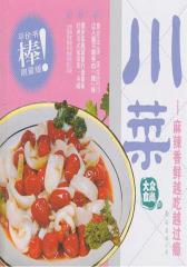 川菜——麻辣香鲜越吃越过瘾