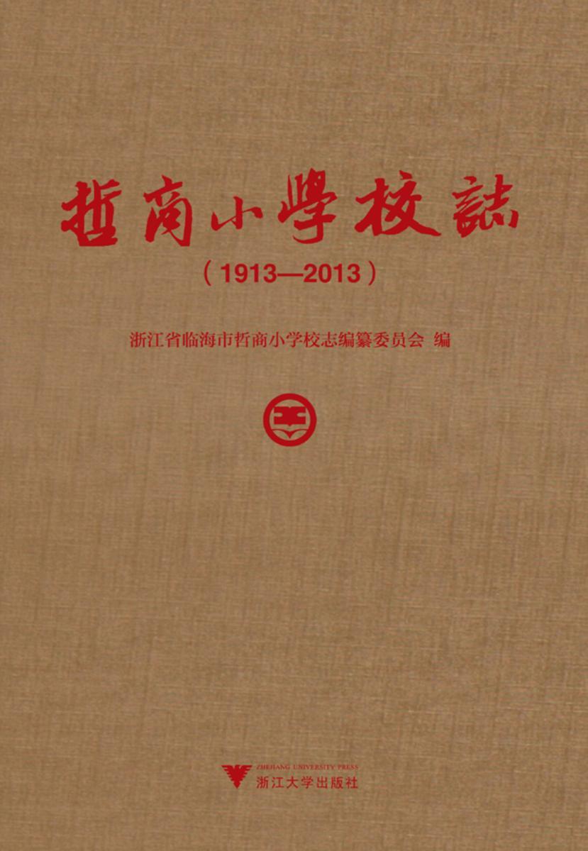 哲商小学校志(1913-2013)(仅适用PC阅读)