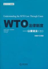 WTO法律制度:以案说法.2