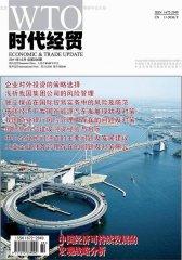 时代经贸 旬刊 2011年23期(电子杂志)(仅适用PC阅读)