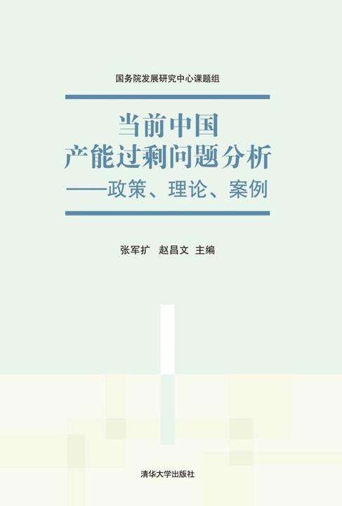 当前中国产能过剩问题分析——政策、理论、案例