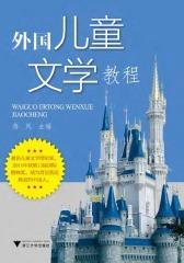 外国儿童文学教程