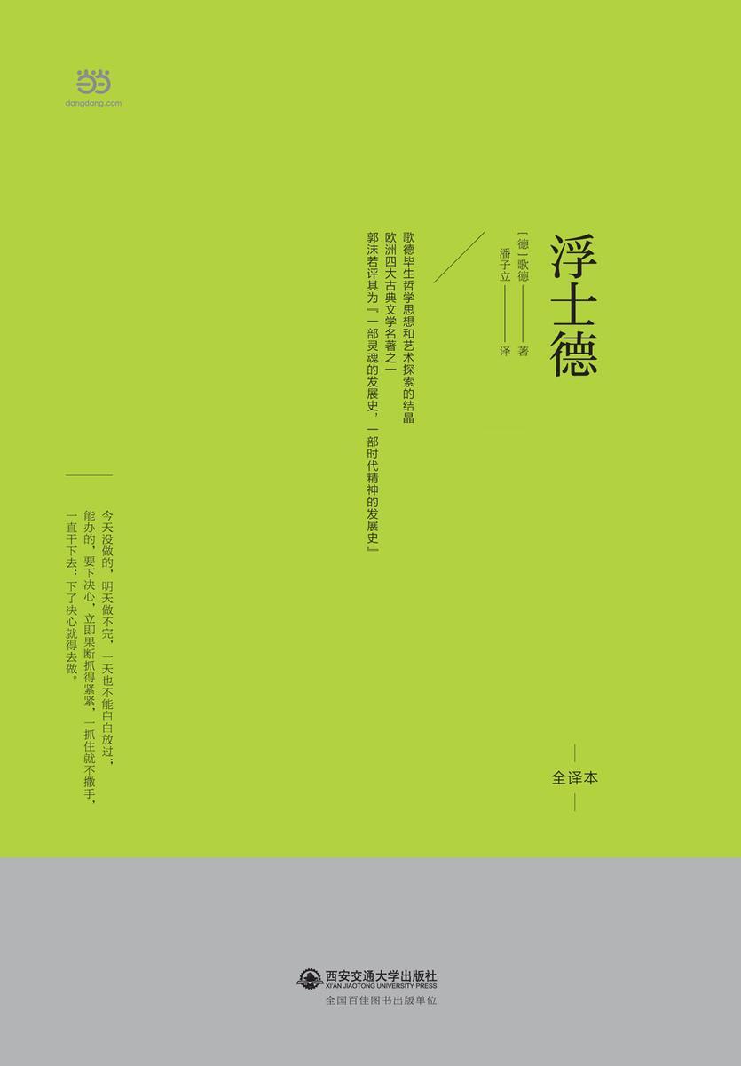 浮士德(套装共2册)