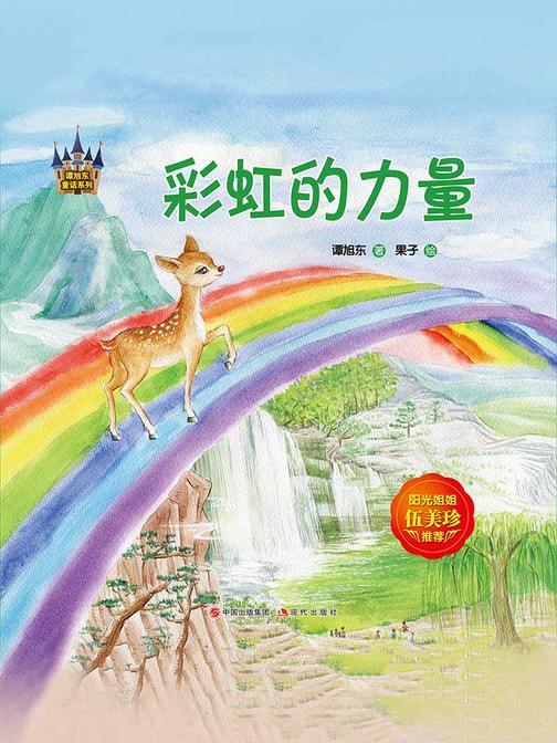 谭旭东童话系列:彩虹的力量