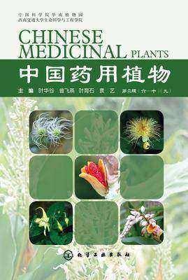 中国药用植物(九)