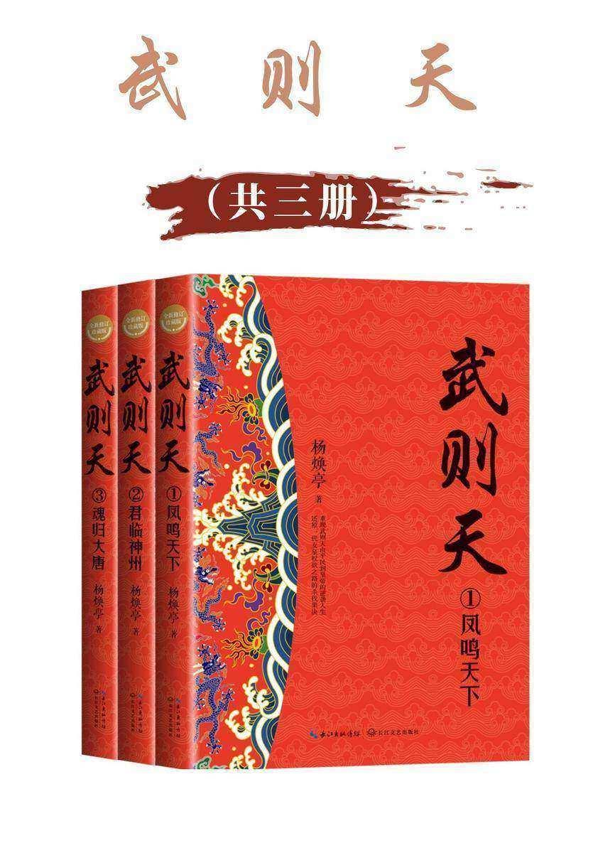 武则天(全三册·全新修订珍藏版)(长篇历史小说经典书系)