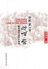 世界最具等战俘营:联合国军战俘在朝鲜(试读本)