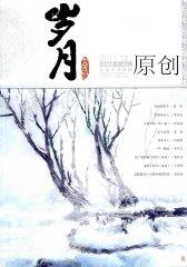 岁月 月刊 2011年12期(电子杂志)(仅适用PC阅读)