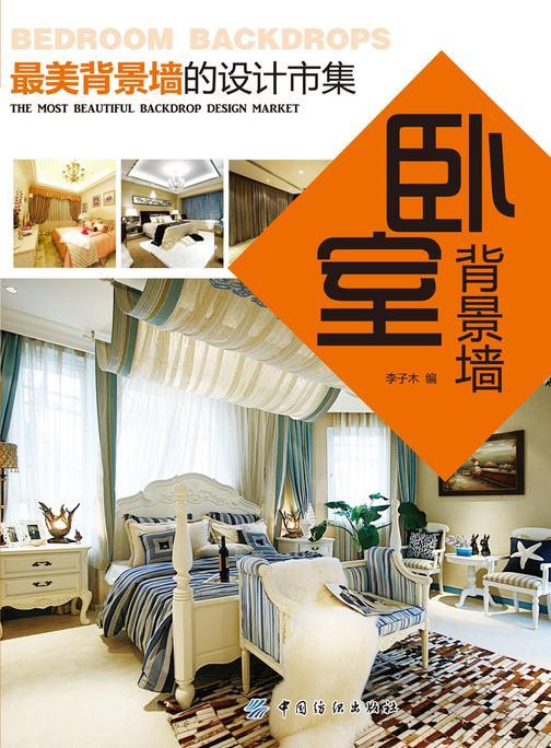 最美背景墙的设计市集——卧室背景墙