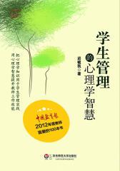 学生管理的心理学智慧(教师新知丛书)