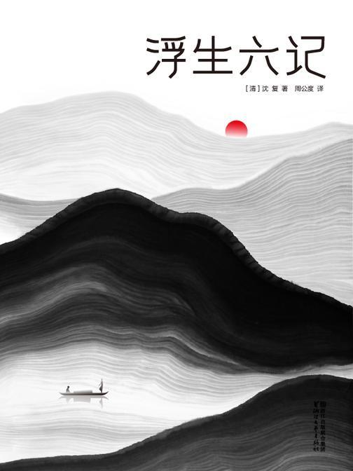 浮生六记(作家榜经典文库,荣获2017当当年度文学榜第1名)大星文化出品