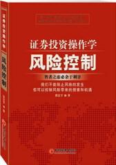 证券投资操作学(试读本)(仅适用PC阅读)