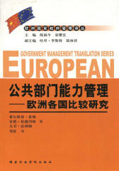 公共部门能力管理——欧洲各国比较研究(仅适用PC阅读)