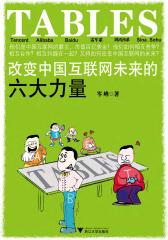 TABLES:改变中国互联网未来的六大力量