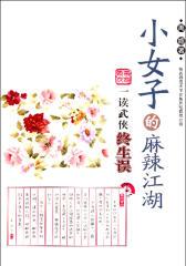 小女子的麻辣江湖(仅适用PC阅读)