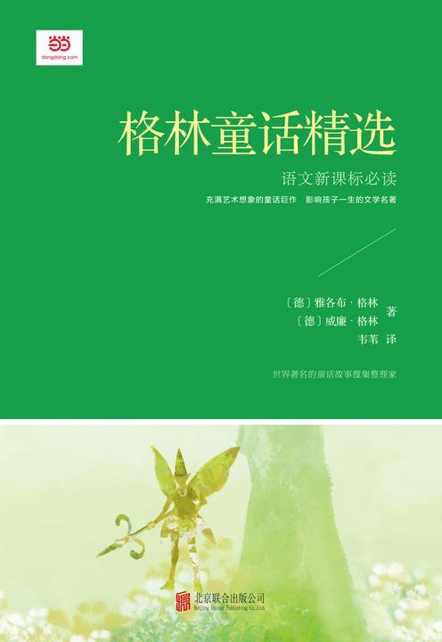 格林童话精选(新课标)