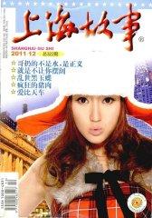 上海故事 月刊 2011年12期(电子杂志)(仅适用PC阅读)