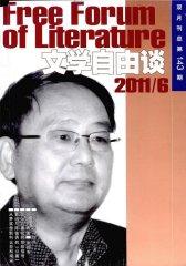 文学自由谈 双月刊 2011年06期(电子杂志)(仅适用PC阅读)