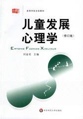 儿童发展心理学(修订版) (高等学校文科教材)