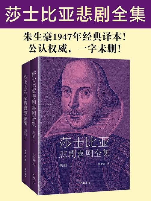 莎士比亚悲剧全集(朱生豪1947年经典译本)
