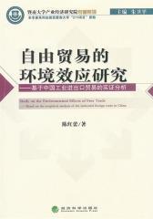 自由贸易的环境效应研究:基于中国工业进出口贸易的实证分析(仅适用PC阅读)