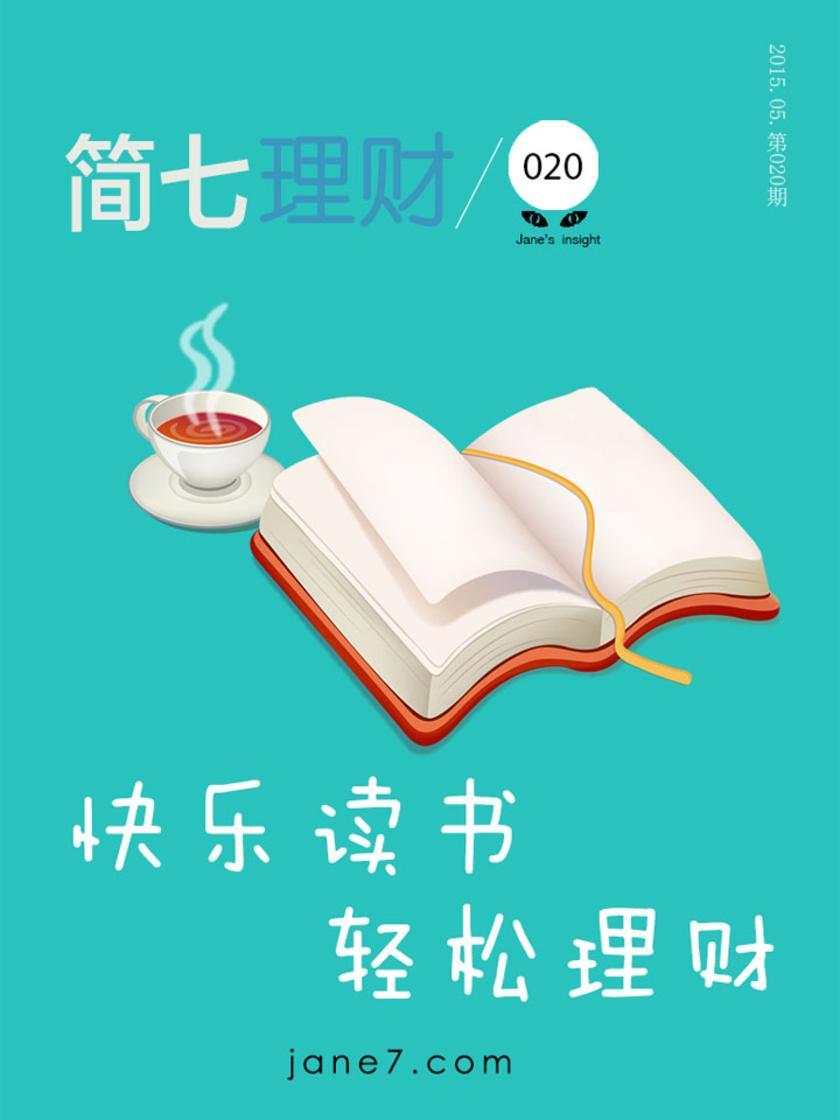 简七理财快乐读书,轻松理财(简七理财020)