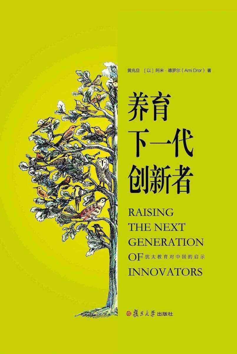 养育下一代创新者:犹太教育对中国的启示