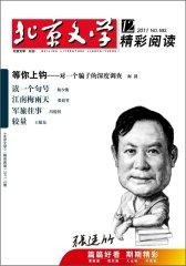 北京文学 月刊 2011年12期(电子杂志)(仅适用PC阅读)