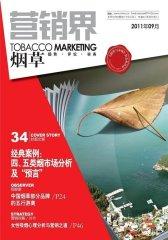 营销界·烟草 月刊 2011年09期(电子杂志)(仅适用PC阅读)