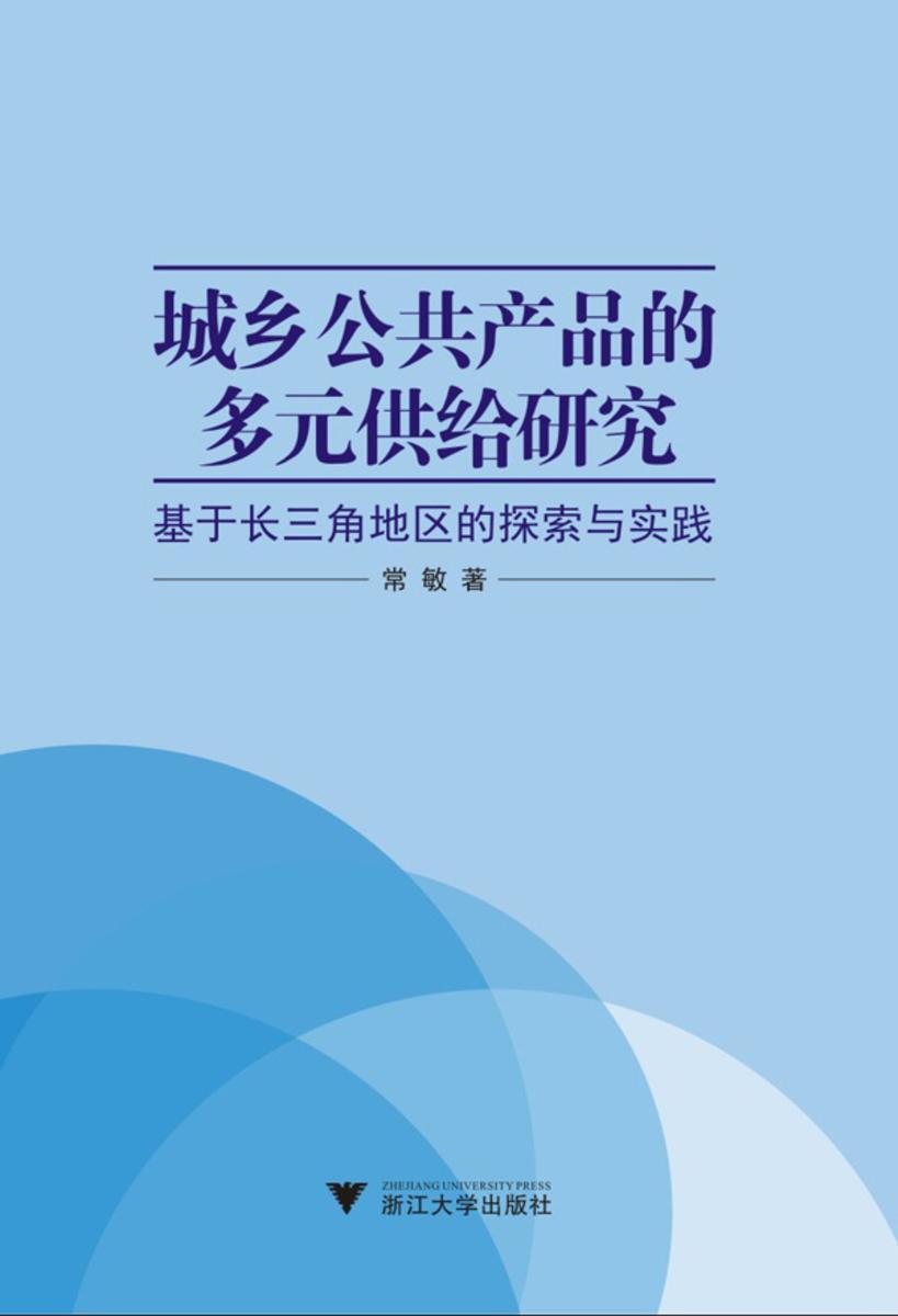 城乡公共产品的多元供给研究:基于长三角地区的探索与实践(仅适用PC阅读)