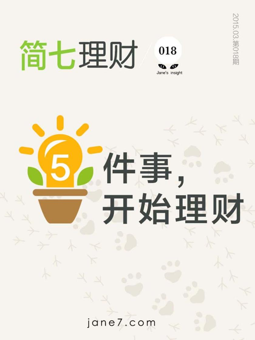5件事,开始理财(简七理财018)