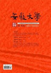 安徽文学 月刊 2011年12期(电子杂志)(仅适用PC阅读)