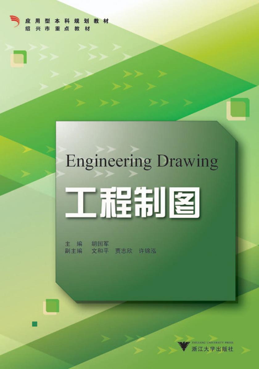 工程制图(仅适用PC阅读)