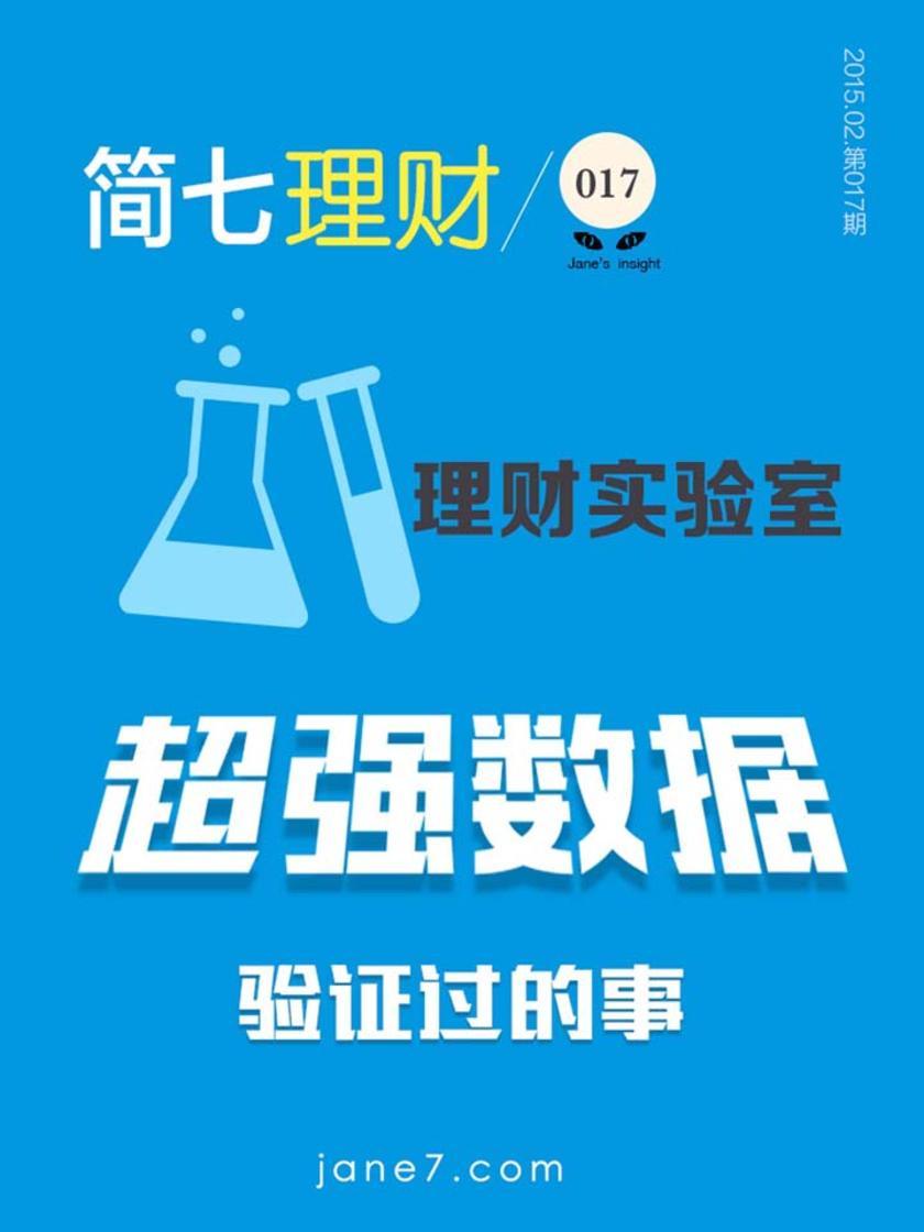 理财实验室——超强数据验证过的事(简七理财017)