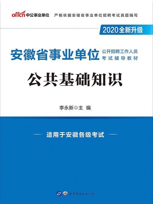 中公2020安徽省事业单位公开招聘工作人员考试辅导教材公共基础知识(全新升级)