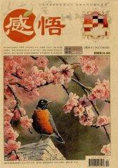 感悟 月刊 2011年12期(电子杂志)(仅适用PC阅读)
