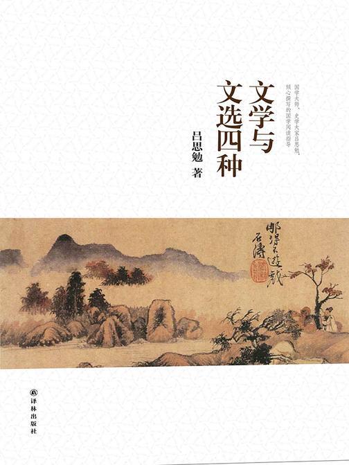 吕思勉文集:文学与文选四种