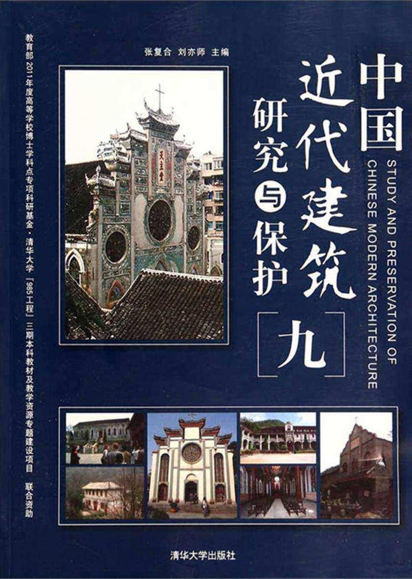 中国近代建筑研究与保护(九)(仅适用PC阅读)
