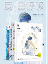 爱,会呼吸(言情选集全23册)
