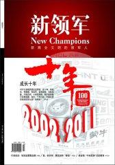 新领军 月刊 2011年12期(电子杂志)(仅适用PC阅读)