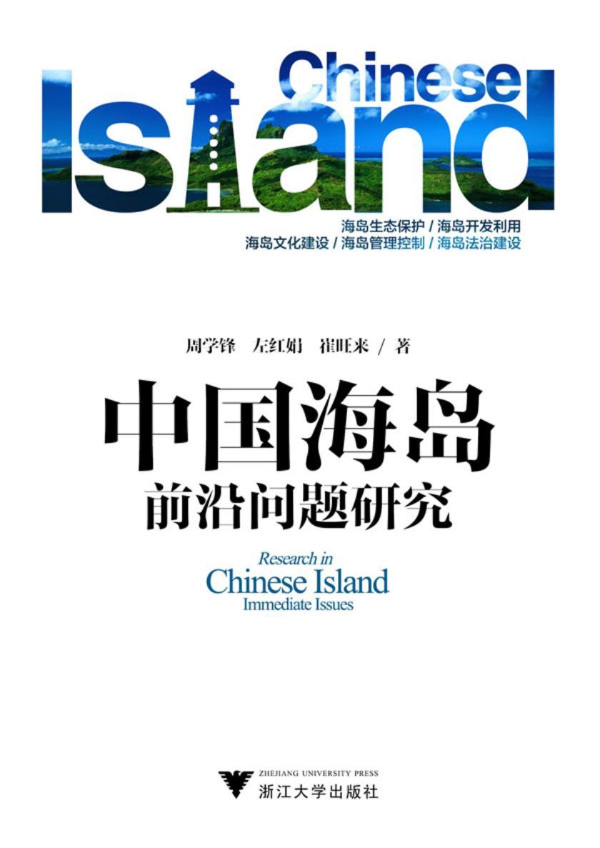 中国海岛前沿问题研究(仅适用PC阅读)