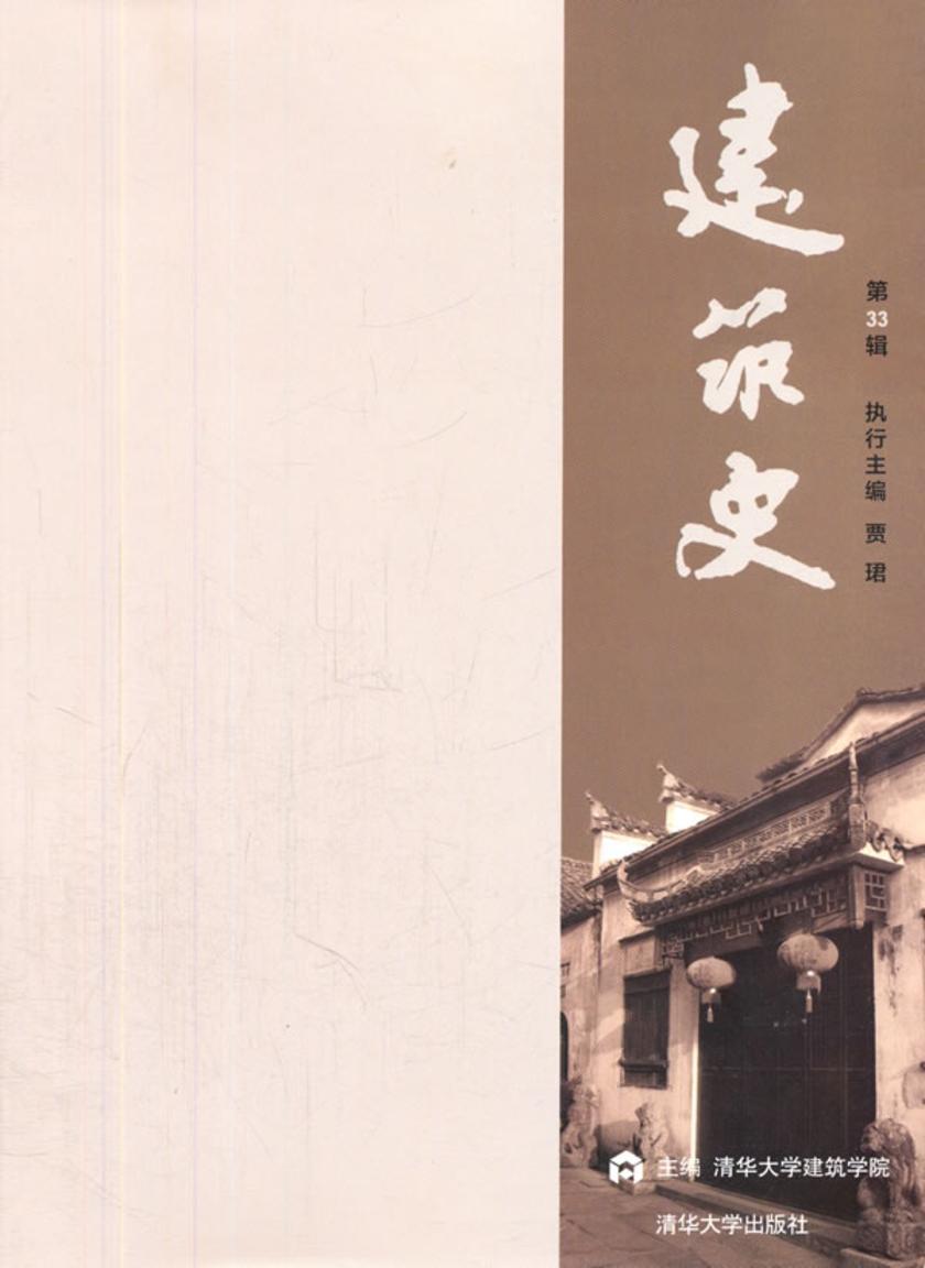 建筑史第33辑(仅适用PC阅读)