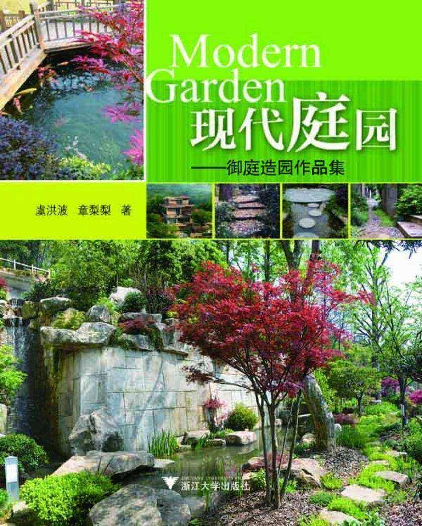 现代庭园——御庭造园作品集(仅适用PC阅读)