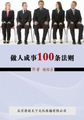 做人成事100条法则
