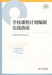 学校课程计划编制实践指南(上海市提升中小学(幼儿园)课程领导力行动研究项目成果丛书)