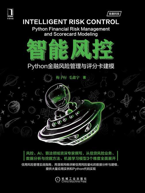 智能风控:Python金融风险管理与评分卡建模